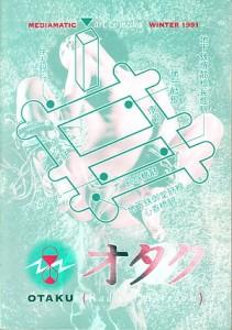Otaku_mediamatic-magazine-5-4